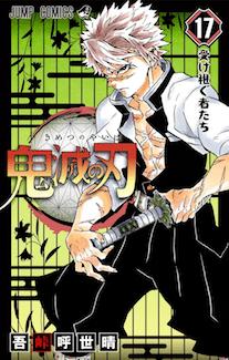kimetsu no yaiba manga tomo 17